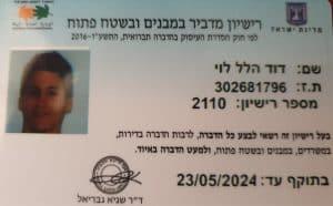 הדברה בחיפה עם רישיון דור לוי